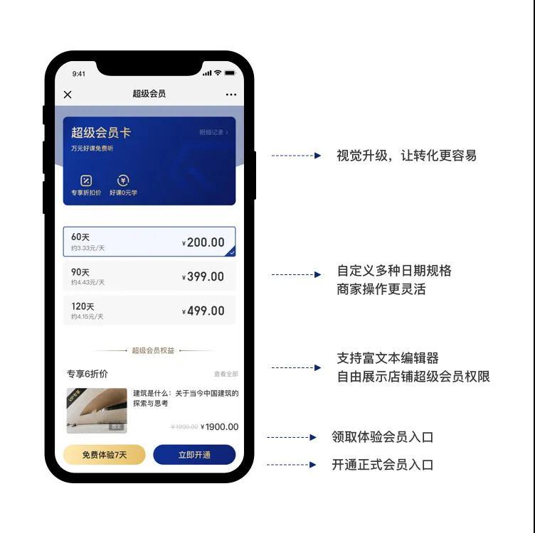 小鹅通超级会员卡页面功能展示